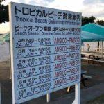 宜野湾トロピカルビーチの営業時間