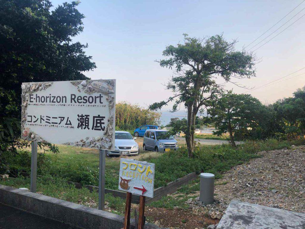 E-horizon Resort コンドミニアム 瀬底 看板